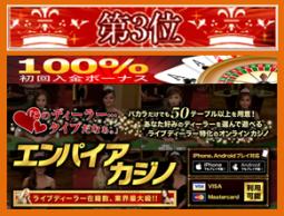エンパイアカジノカジノ広告