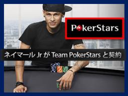 ポーカースターズ広告