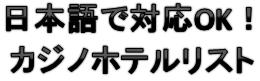日本語が使えるカジノホテルリスト