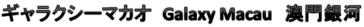 ギャラクシーマカオ Galaxy Macau 澳門銀河