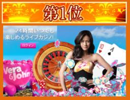 ベラジョンカジノ広告