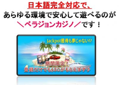 verajohn日本語対応
