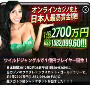 wildjunglecasino-1億円プレイヤー