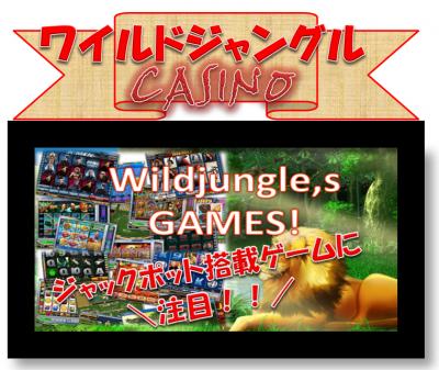 ワイルドジャングルカジノのジャックポット搭載ゲーム