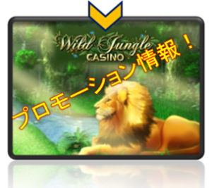 wildjunglecasino_promotion