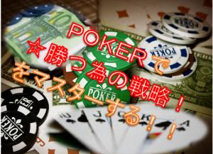 テキサスホールデム・ポーカー紹介