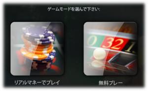 オンラインカジノ無料プレイ