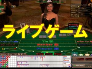 オンラインカジノのライブゲーム