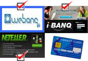 オンライン入金サービス