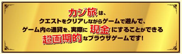 カジ旅02